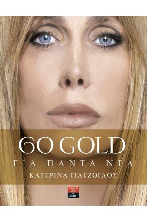 GO GOLD - ΓΙΑ ΠΑΝΤΑ ΝΕΑ