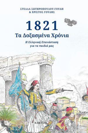 1821 ΤΑ ΔΟΞΑΣΜΕΝΑ ΧΡΟΝΙΑ