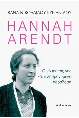 HANNAH ARENDT - Ο ΝΟΜΟΣ ΤΗΣ ΓΗΣ ΚΑΙ Η ΛΗΣΜΟΝΗΜΕΝΗ ΠΑΡΑΔΟΣΗ