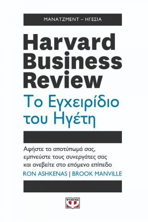 HARVARD BUSINESS REVIEW - ΤΟ ΕΓΧΕΙΡΙΔΙΟ ΤΟΥ ΗΓΕΤΗ