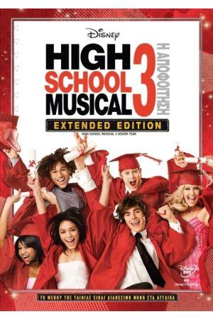HIGH SCHOOL MUSICAL 3: Η ΑΠΟΦΟΙΤΗΣΗ