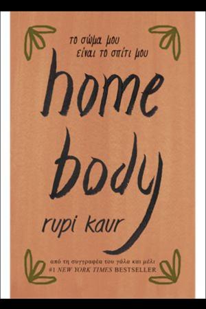 HOME BODY - ΤΟ ΣΩΜΑ ΜΟΥ ΕΙΝΑΙ ΤΟ ΣΠΙΤΙ ΜΟΥ
