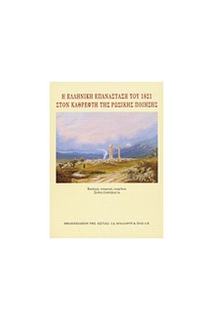 Η ΕΛΛΗΝΙΚΗ ΕΠΑΝΑΣΤΑΣΗ ΤΟΥ 1821 ΣΤΟΝ ΚΑΘΡΕΦΤΗ ΤΗΣ ΡΩΣΙΚΗΣ ΠΟΙΗΣΗΣ