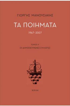ΤΑ ΠΟΙΗΜΑΤΑ 1967-2007