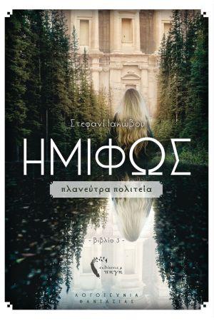 ΗΜΙΦΩΣ (ΒΙΒΛΙΟ 3) - ΠΛΑΝΕΥΤΡΑ ΠΟΛΙΤΕΙΑ