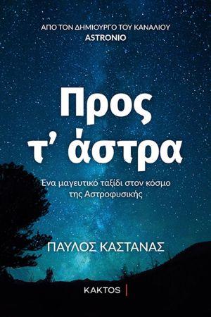 ΠΡΟΣ Τ'ΑΣΤΡΑ