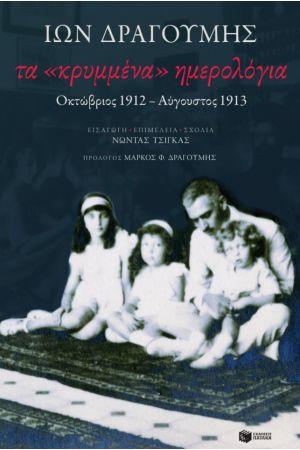 ΤΑ ΚΡΥΜΜΕΝΑ ΗΜΕΡΟΛΟΓΙΑ: ΟΚΤΩΒΡΙΟΣ 1912-ΑΥΓΟΥΣΤΟΣ 1913