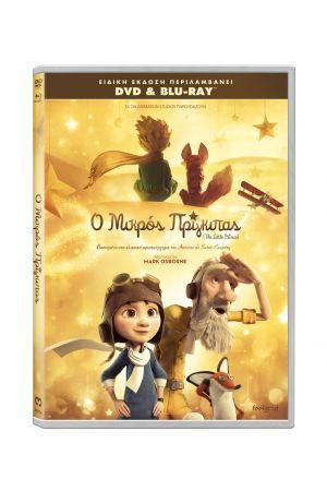 Ο ΜΙΚΡΟΣ ΠΡΙΓΚΙΠΑΣ (DVD + BLU-RAY COMBO)