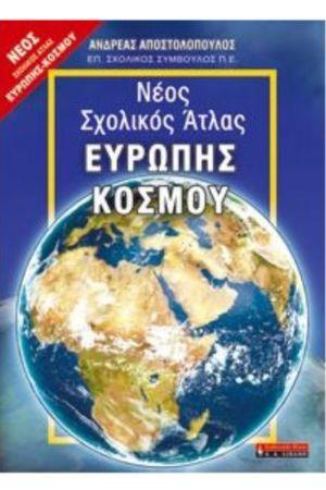ΝΕΟΣ ΣΧΟΛΙΚΟΣ ΑΤΛΑΣ ΕΥΡΩΠΗΣ-ΚΟΣΜΟΥ