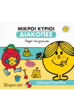 ΜΙΚΡΟΙ ΚΥΡΙΟΙ - ΔΙΑΚΟΠΕΣ 5 - ΚΑΛΟΚΑΙΡΙΝΑ ΠΑΑΙΧΝΙΔΙΑ