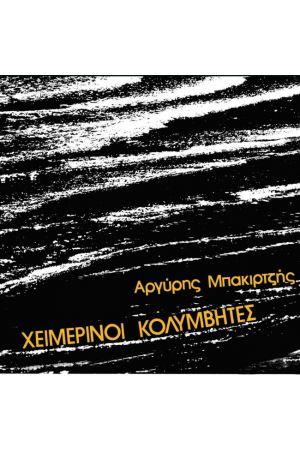 ΧΕΙΜΕΡΙΝΟΙ ΚΟΛΥΜΒΗΤΕΣ (LP)