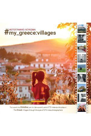 ΦΩΤΟΓΡΑΦΙΚΟ ΛΕΥΚΩΜΑ #MY_GREECE: VILLAGES