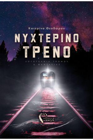 ΝΥΧΤΕΡΙΝΟ ΤΡΕΝΟ