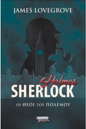 SHERLOCK HOLMES: ΟΙ ΘΕΟΙ ΤΟΥ ΠΟΛΕΜΟΥ