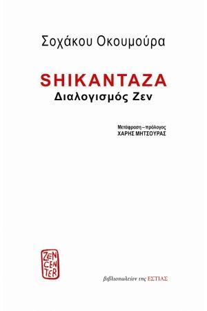 SHIKANTAZA - ΔΙΑΛΟΓΙΣΜΟΣ ΖΕΝ