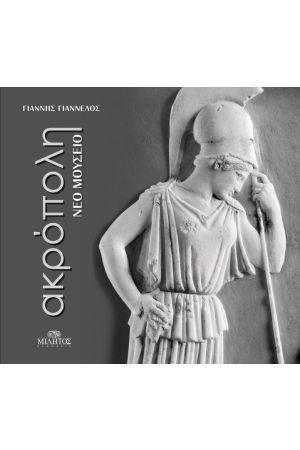 ACROPOLIS NEW MUSEUM / ΑΚΡΟΠΟΛΗ ΝΕΟ ΜΟΥΣΕΙΟ
