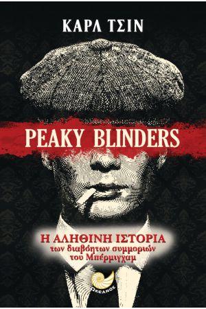 PEAKY BLINDERS - Η ΑΛΗΘΙΝΗ ΙΣΤΟΡΙΑ ΤΩΝ ΣΥΜΜΟΡΙΩΝ ΤΟΥ ΜΠΕΡΜΙΓΧΑΜ