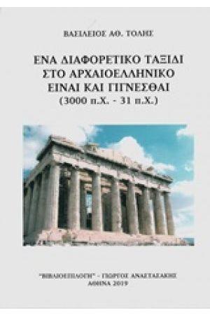 ΕΝΑ ΔΙΑΦΟΡΕΤΙΚΟ ΤΑΞΙΔΙ ΣΤΟ ΑΡΧΑΙΟΕΛΛΗΝΙΚΟ ΕΙΝΑΙ ΚΑΙ ΓΙΓΝΕΣΘΑΙ (3000 π.Χ. - 31 π.Χ.)