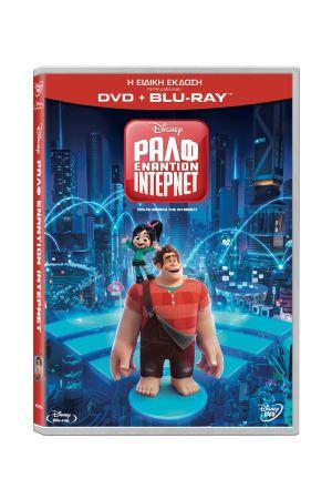 ΡΑΛΦ ΕΝΑΝΤΙΟΝ ΙΝΤΕΡΝΕΤ (DVD + BLU-RAY COMBO)