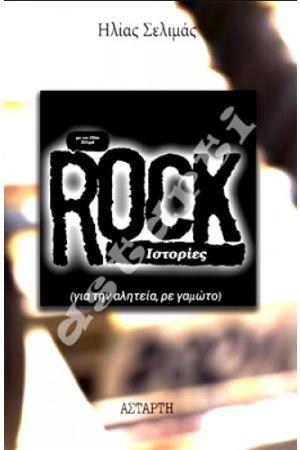 ROCK ΙΣΤΟΡΙΕΣ