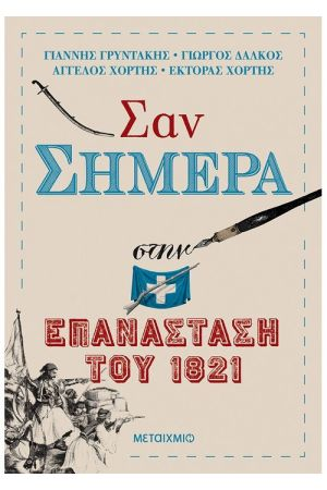 ΣΑΝ ΣΗΜΕΡΑ ΣΤΗΝ ΕΠΑΝΑΣΤΑΣΗ ΤΟΥ 1821