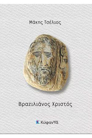 ΒΡΑΖΙΛΙΑΝΟΣ ΧΡΙΣΤΟΣ