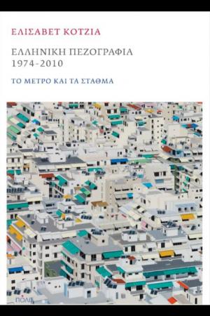 ΕΛΛΗΝΙΚΗ ΠΕΖΟΓΡΑΦΙΑ 1974-2010