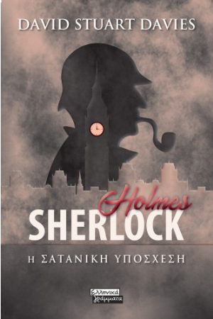 SHERLOCK HOLMES- Η ΣΑΤΑΝΙΚΗ ΥΠΟΣΧΕΣΗ
