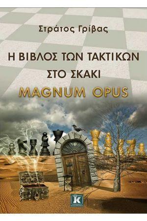Η ΒΙΒΛΟΣ ΤΩΝ ΤΑΚΤΙΚΩΝ ΣΤΟ ΣΚΑΚΙ - Magnum Opus