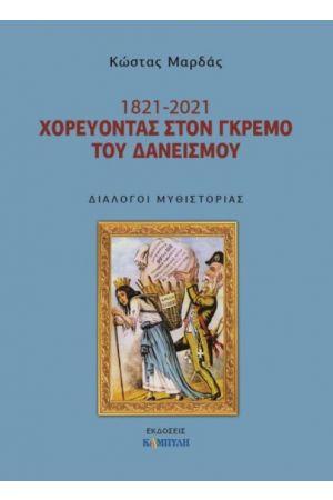 1821- 2021 ΧΟΡΕΥΟΝΤΑΣ ΣΤΟΝ ΓΚΡΕΜΟ ΤΟΥ ΔΑΝΕΙΣΜΟΥ