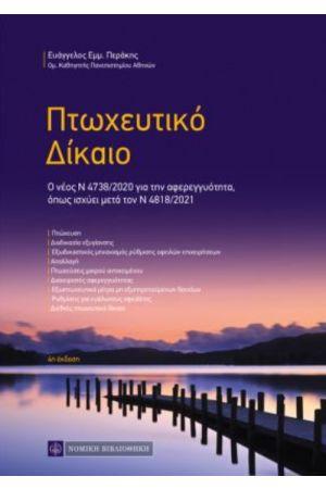 ΠΤΩΧΕΥΤΙΚΟ ΔΙΚΑΙΟ (ΝΕΑ ΕΚΔΟΣΗ 2021)