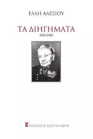 ΤΑ ΔΙΗΜΑΤΑ 1923-1983