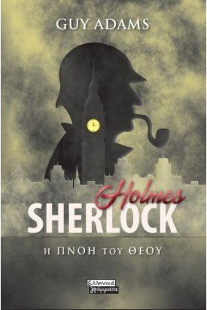 SHERLOCK HOLMES: Η ΠΝΟΗ ΤΟΥ ΘΕΟΥ