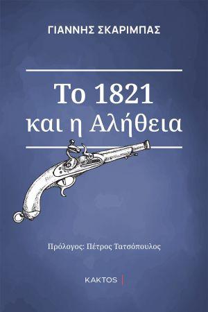 ΤΟ 1821 ΚΑΙ Η ΑΛΗΘΕΙΑ (ΕΠΙΤΟΜΟ)