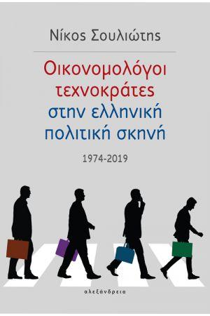 ΟΙΚΟΝΟΜΟΛΟΓΟΙ ΤΕΧΝΟΚΡΑΤΕΣ ΣΤΗΝ ΕΛΛΗΝΙΚΗ ΠΟΛΙΤΙΚΗ ΣΚΗΝΗ 1974 - 2019