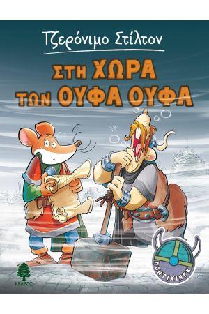 ΠΟΝΤΙΚΙΝΓΚ 5 - ΣΤΗ ΧΩΡΑ ΤΩΝ ΟΥΦΑ ΟΥΦΑ
