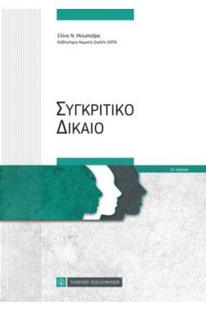 ΣΥΓΚΡΙΤΙΚΟ ΔΙΚΑΙΟ (2η ΕΚΔΟΣΗ)