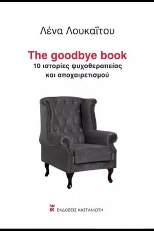 THE GOODBYE BOOK: 10 ΙΣΤΟΡΙΕΣ ΨΥΧΟΘΕΡΑΠΕΙΑΣ ΚΑΙ ΑΠΟΧΑΙΡΕΤΙΣΜΟΥ (ΣΚΛΗΡΟΔΕΤΗ ΕΚΔΟΣΗ)