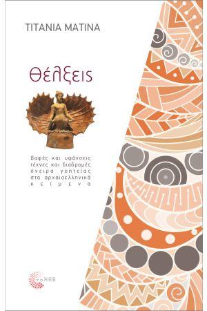 ΘΕΛΞΕΙΣ - βαφές και υφάνσεις τέχνες και διαδρομές όνειρα γοητείας στα αρχαιοελληνικά κείμενα