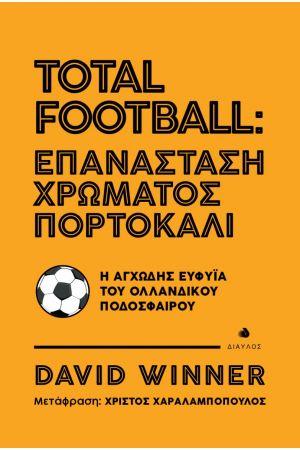 TOTAL FOOTBALL: ΕΠΑΝΑΣΤΑΣΗ ΧΡΩΜΑΤΟΣ ΠΟΡΤΟΚΑΛΙ