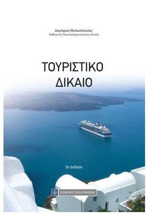 ΤΟΥΡΙΣΤΙΚΟ ΔΙΚΑΙΟ (3η ΕΚΔΟΣΗ)