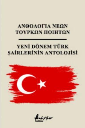 ΑΝΘΟΛΟΓΙΑ ΝΕΩΝ ΤΟΥΡΚΩΝ ΠΟΙΗΤΩΝ - YENI DONEM TURK SAIRLERININ ANTOLOJISI