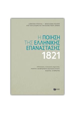 Η ΠΟΙΗΣΗ ΤΗΣ ΕΛΛΗΝΙΚΗΣ ΕΠΑΝΑΣΤΑΣΗΣ ΤΟΥ 1821