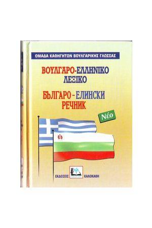 ΒΟΥΛΓΑΡΟ-ΕΛΛΗΝΙΚΟ ΛΕΞΙΚΟ ΜΕΓΑΛΟ (ΚΑΛΟΚΑΘΗ)