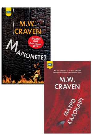 COMBO ΑΣΤΥΝΟΜΙΚΗΣ ΛΟΓΟΤΕΧΝΙΑΣ - ΟΥΑΣΙΝΓΚΤΟΝ ΠΟΟΥ - W.M. CRAVEN