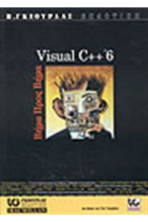 VISUAL C++ 6 ΒΗΜΑ ΠΡΟΣ ΒΗΜΑ