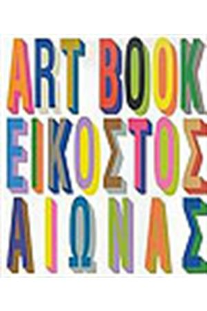 THE ART BOOK ΕΙΚΟΣΤΟΣ ΑΙΩΝΑΣ
