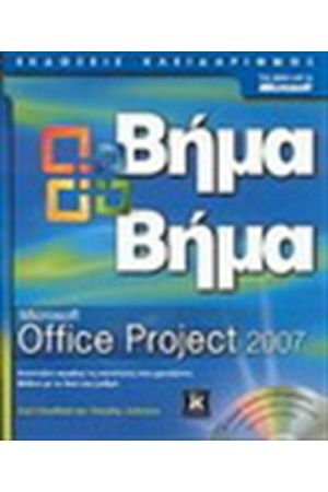 MICROSOFT OFFICE PROJECT 2007 ΒΗΜΑ ΒΗΜΑ