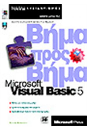 VISUAL BASIC 5 ΒΗΜΑ ΒΗΜΑ