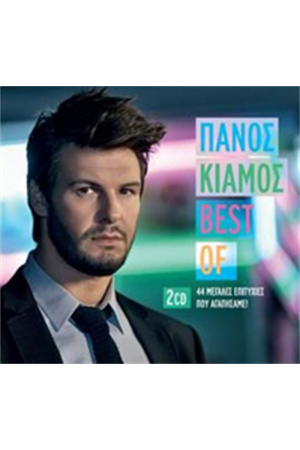1 + 1: BEST OF (DELUXE EDITION) - ΑΠΟ ΑΣΤΕΡΙ ΣΕ ΑΣΤΕΡΙ